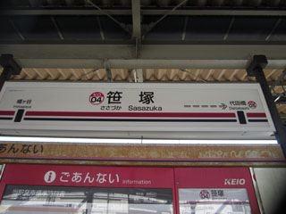 笹塚! おしゃれタウン!