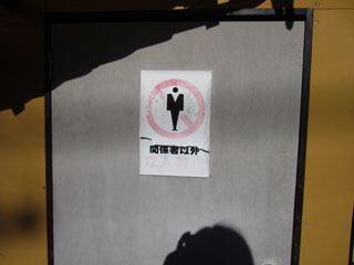 男子トイレに見えるけど、関係者入り口。工事現場。