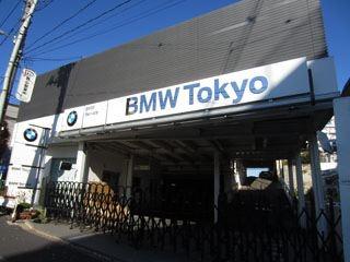 BMWの車のメンテナンスする場所が、中野区にあるんだね。知らなかった。