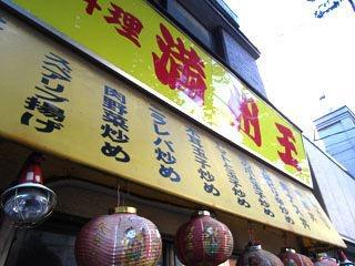 やっぱり中野区は中華料理屋が多いです。なんでかな。和食は家で食べるから?