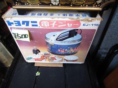 古道具屋の前を通る。古い古い電子ジャーが500円で!! 使えるのかなコレ。