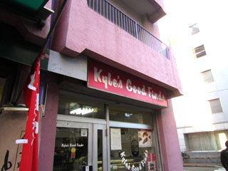 「カイルズグッドファインズ」、アメリカ人のおっちゃんのやってる、アメリカンケーキ屋さんです。有名店。