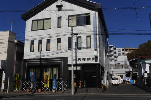 天狗納豆の笹沼五郎商店さん