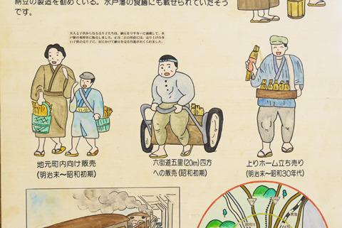 駅では弁当売りスタイルで納豆が売られていた