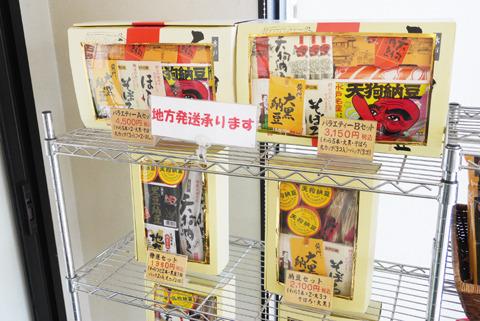 今では高級スーパーなどにもあるそうだが、天狗納豆はそもそもおみやげ用の商品が多い