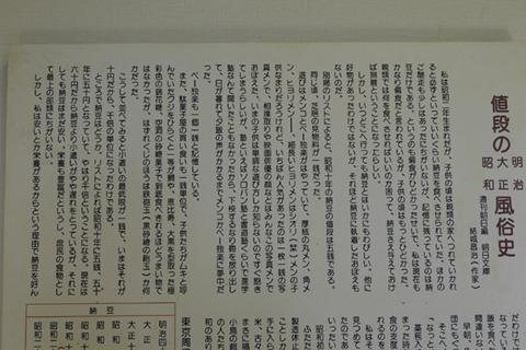 昭和56年の文章で「納豆は60円。まだ安い」納豆はずっと安いようだ