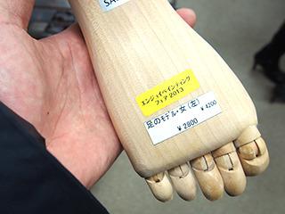 会場ではこんなのもアウトレットで売ってる。足。