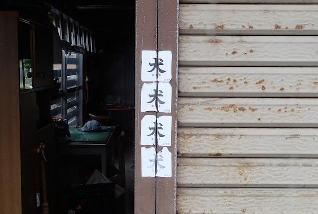 越後湯沢のシンプルで力強い「犬」。秋田犬がいそうだ。
