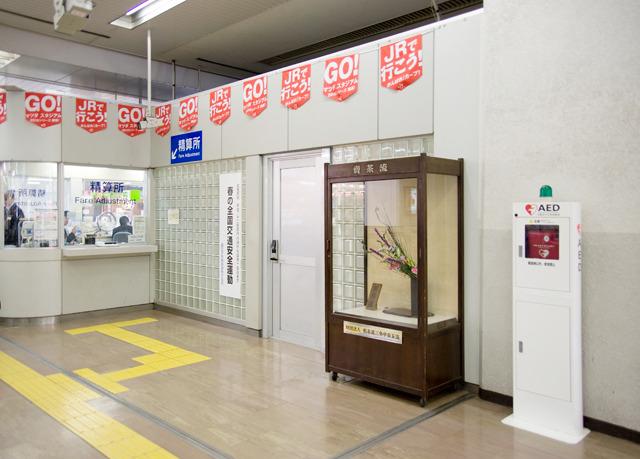改札口よこ精算所のそば。AEDとのコントラストがいい。この広島