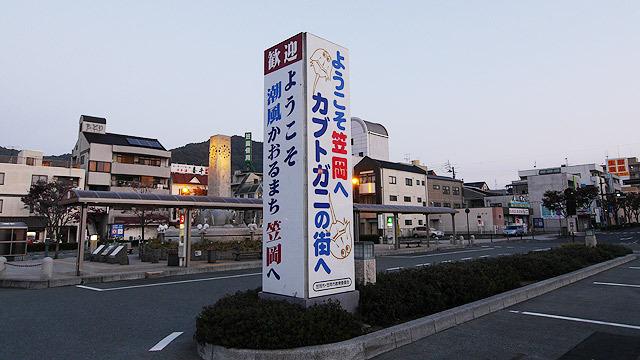 笠岡はカブトガニの街