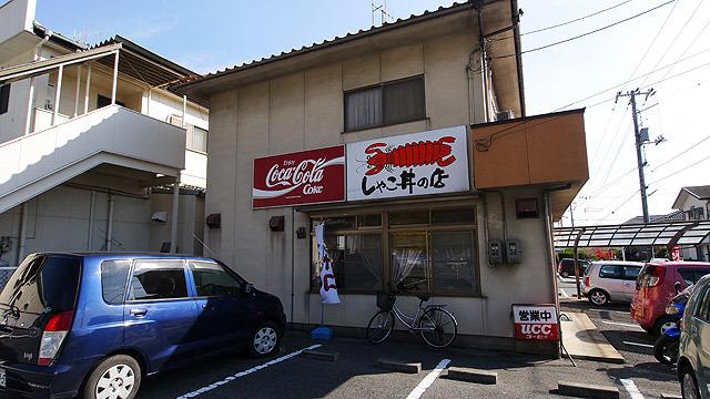 シャコ丼の店(岡山県笠岡市笠岡5914-5)