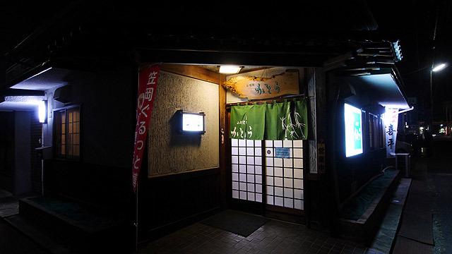かとう小料理(岡山県笠岡市三番町6-16)