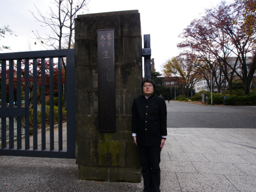 東京大学の文字にビビるわたくし