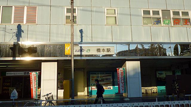 橋本界隈を歩き回りました