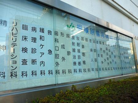 こんなに診療科があったらリニアで日本中の患者が来るんじゃないか