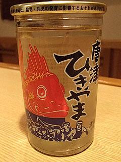 佐賀県の小松酒蔵の「万齢純米山田錦ひきやま」。しっかりとした米の旨味がありキレのいい日本酒。魚料理に合いそう。