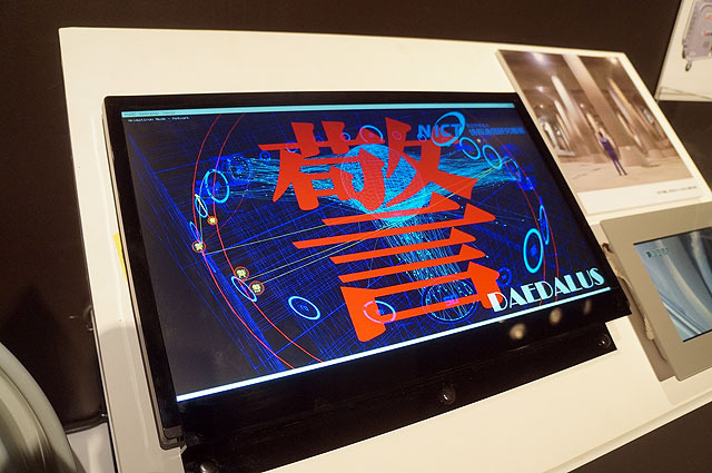 画面が異常にかっこいいことで話題になった</a>、対サイバー攻撃アラートシステム「DAEDALUS-VIZ」も展示中