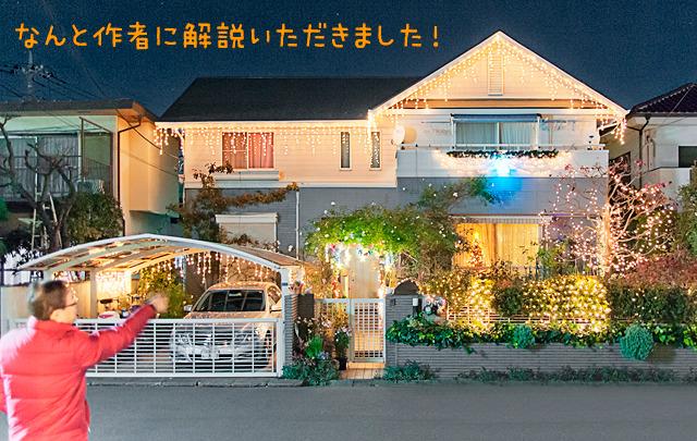 左・取材を快諾していただいた埼玉のお宅の御主人。