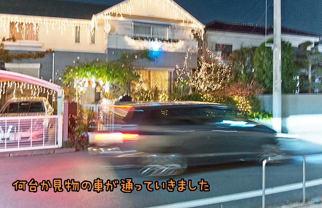 みんな家の前でスピードを落とす。