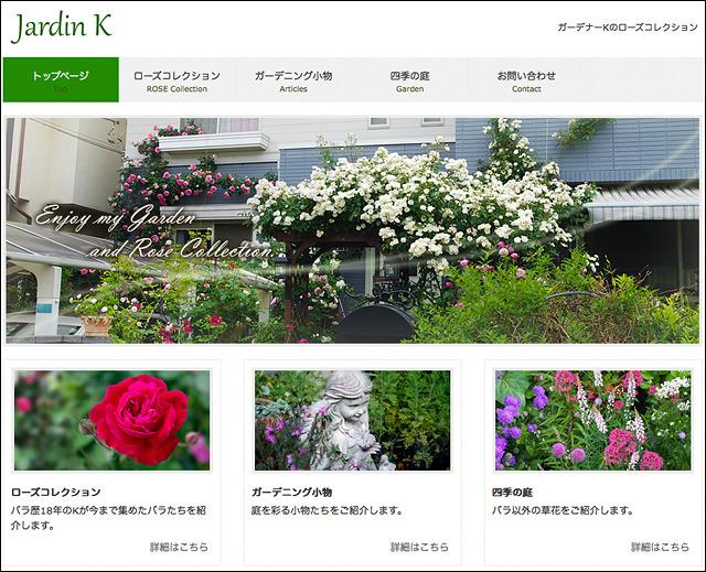そして旦那さまが作ったウェブサイト「ガーデナーKのローズコレクション」