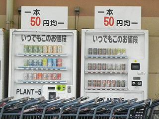 店の前の自販機が安すぎる