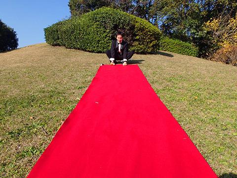 レッドカーペット準備OK!