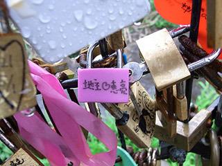 江ノ島での私の南京錠