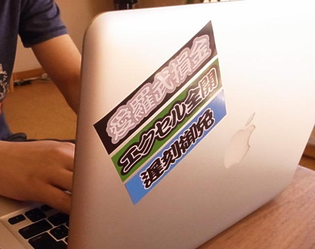 MacBookに