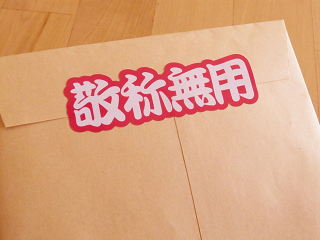 封筒でのり代わりにしたり。