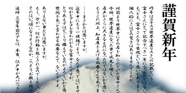 ご依頼いただいた富士山(あの、山の)へ年賀状の文案