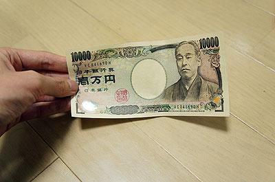一万円札を用意します