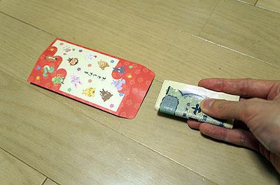 大人って損だよなー。お年玉袋に三千円入れて、と……