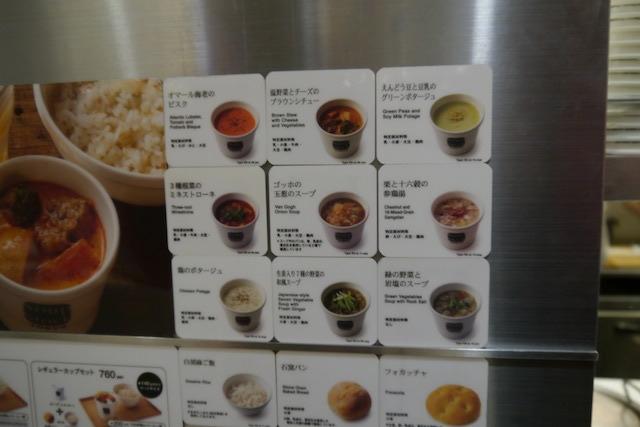 この中のスープを好きなだけ食べ放題!(飲み放題)