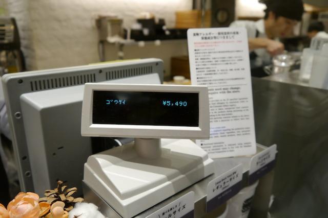 お会計は…5490円。