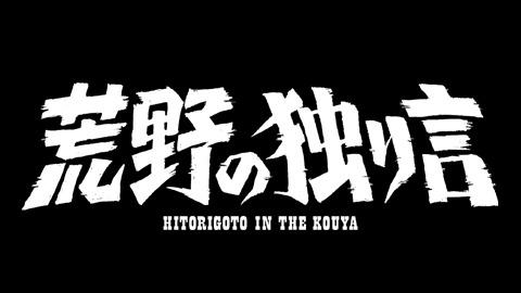 タイトルがとどく。安藤さん一人での撮影が多いため、必然的に独り言が多い人設定になった。