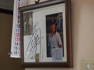 店内に掲げられたサインはプロゴルファーの青木功のみ。大食いタレントが来た気配は皆無。