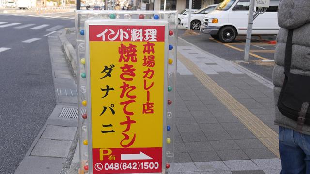 埼玉県大宮にあるダナパニに。とんこつラーメンみたいな雰囲気だ