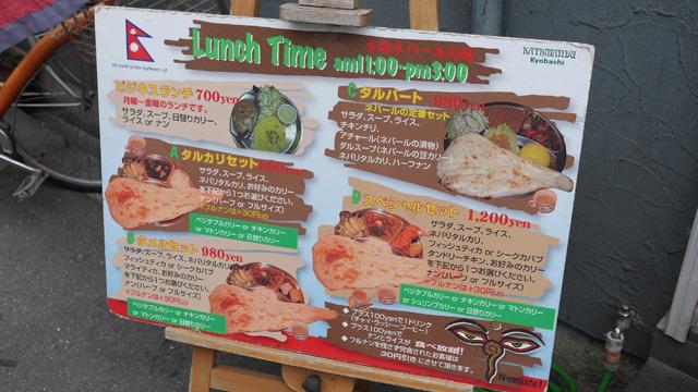そして大阪は京橋にあるカトマンドゥに。「フルナンは+30円up」これだ、フルナンか。