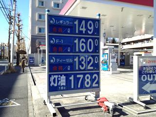 ガソリンはジュースやミネラルウォーターより安い