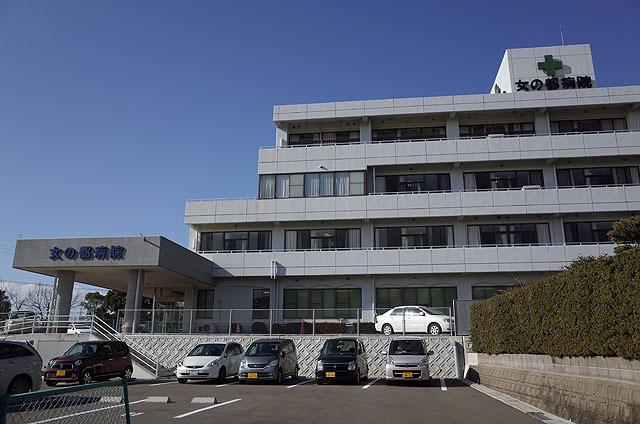 女の都病院。