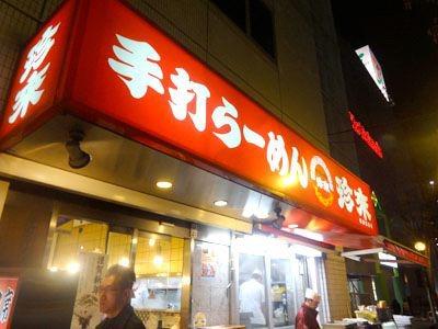 関東にたくさんある珍来。