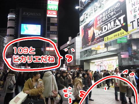 一番勇気がいった渋谷駅前の交番