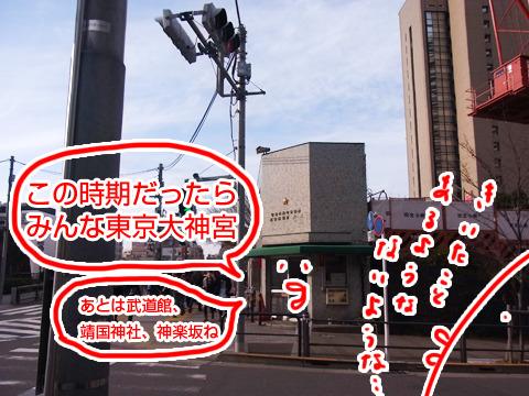 駅を降りる人がみんな向かってるのが東京大神宮らしい。ついていこう