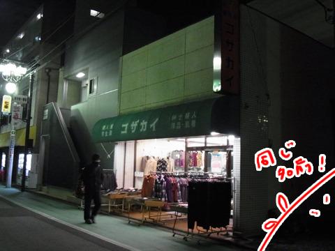 そして私と同じ苗字の洋服店もあった。高ポイント!