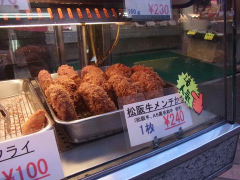 「なりきや」という肉屋のメンチかつを食べ歩き。松坂牛の肉の甘みが最高だった