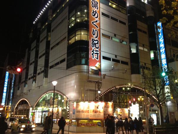 それは西武新宿駅の目の前にある大きい建物。メンズサウナ&カプセルホテルだった