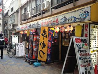 パッと見は普通の居酒屋でも串カツ推し。