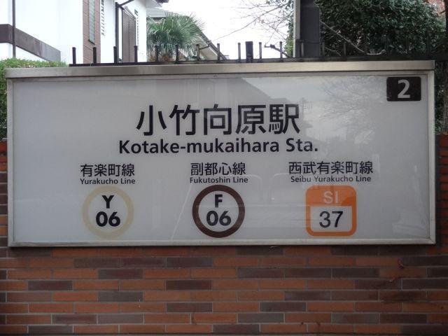 小竹向原駅入口の後ろは家
