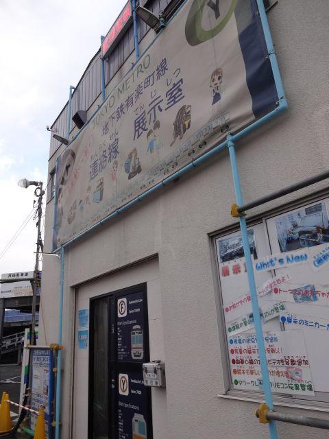 千川、池袋方面に歩いていくと「連絡線展示室」がある