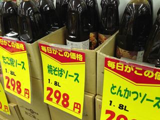 焼そばソース1.8リットル298円